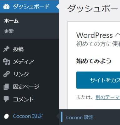 「Cocoon 設定」「Cocoon 設定」をクリック