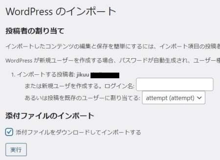 投稿者の割り当てを行い「添付ファイルのインポート」にチェックを入れ「実行」をクリック
