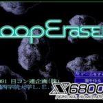 LOOP ERASER(X68000)