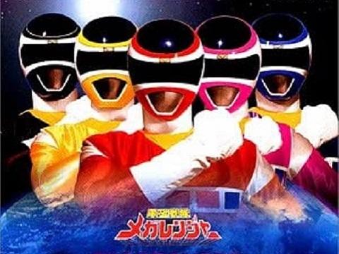 『電磁戦隊メガレンジャー』【挿入歌】(Mighty! メガレンジャー)の動画を楽しもう!