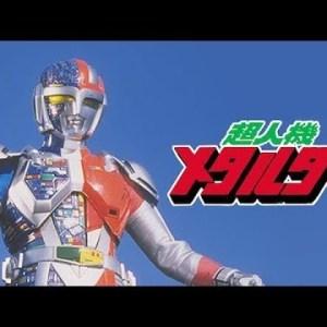 『超人機メタルダー』【挿入歌】(ダッシュ!サイドファントム)の動画を楽しもう!