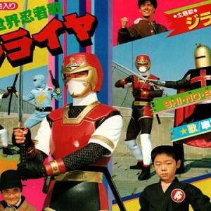 『世界忍者戦ジライヤ』【挿入歌】(磁雷矢参上!)の動画を楽しもう!