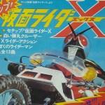 『仮面ライダーX』【挿入歌】(Xライダーしりとり歌)の動画を楽しもう!
