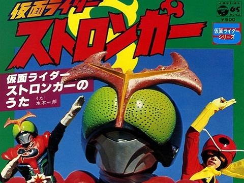 『仮面ライダーストロンガー』【挿入歌】(戦え!七人ライダー)の動画を楽しもう!