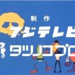 『タイムボカン』【ED】(それゆけガイコッツ)の動画を楽しもう!
