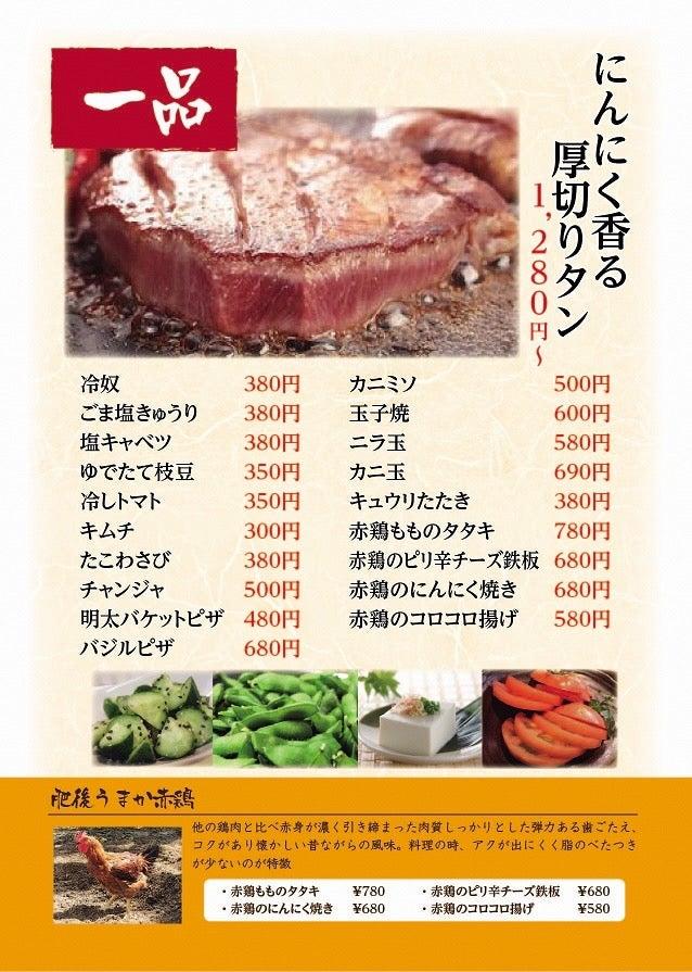 食彩酒房螢 おまかせセット3000円・串8本盛り1000円等