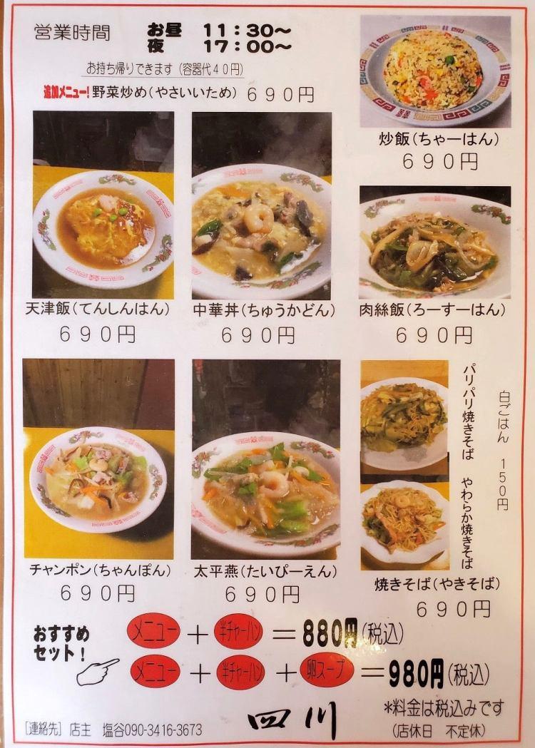 中華料理四川 天津飯690円より。メニューについては問い合わせください。