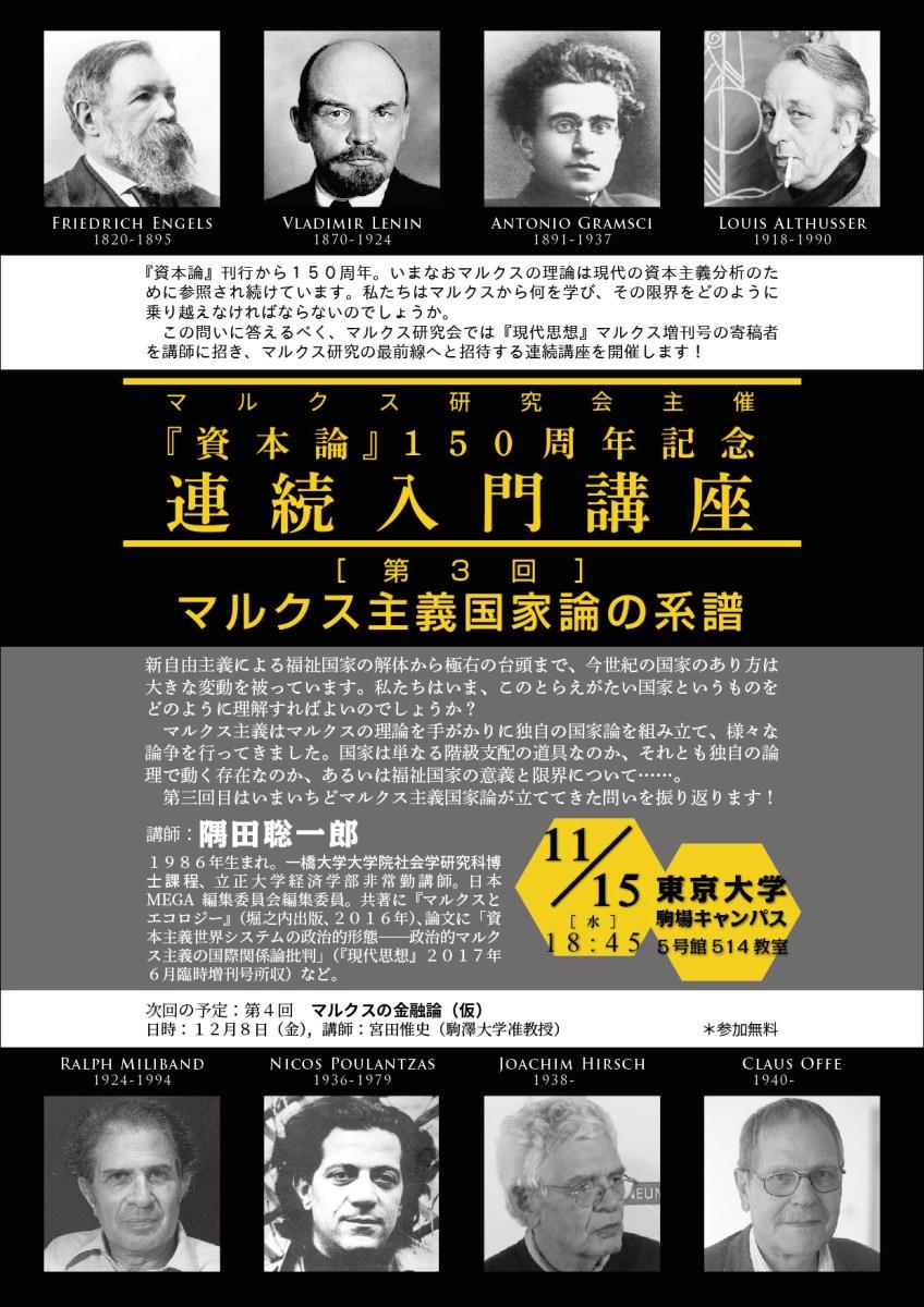 『資本論』150周年記念 連続入門講座第3回:マルクス主義国家論の系譜