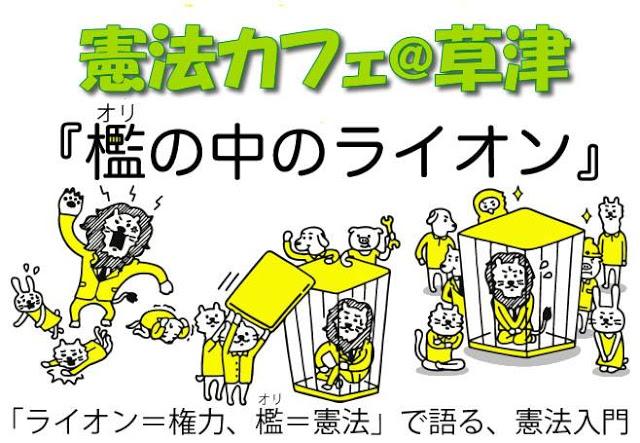 楾大樹弁護士の憲法カフェ「檻の中のライオン」in草津