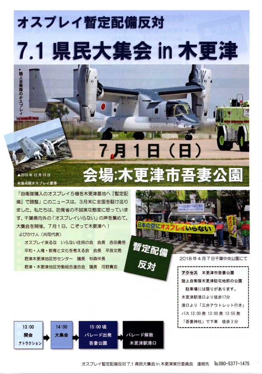オスプレイ暫定配備反対 7・1県民大集会in木更津