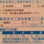 運転免許更新/ヘッドセット/カスピ海ヨーグルト♪^^