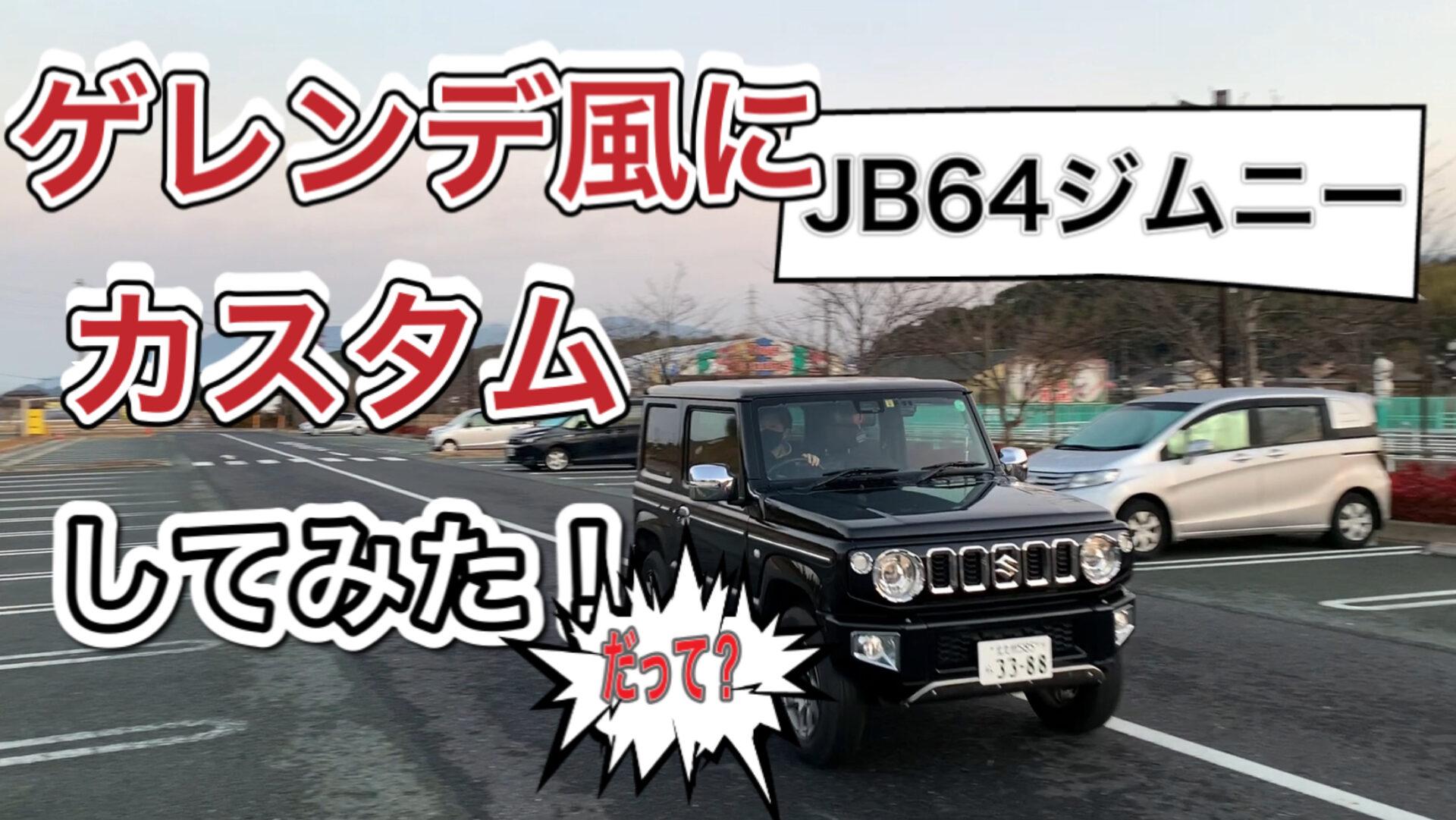 【JB64】ジムニーはカスタムの仕方次第で、全く別の車種になる!