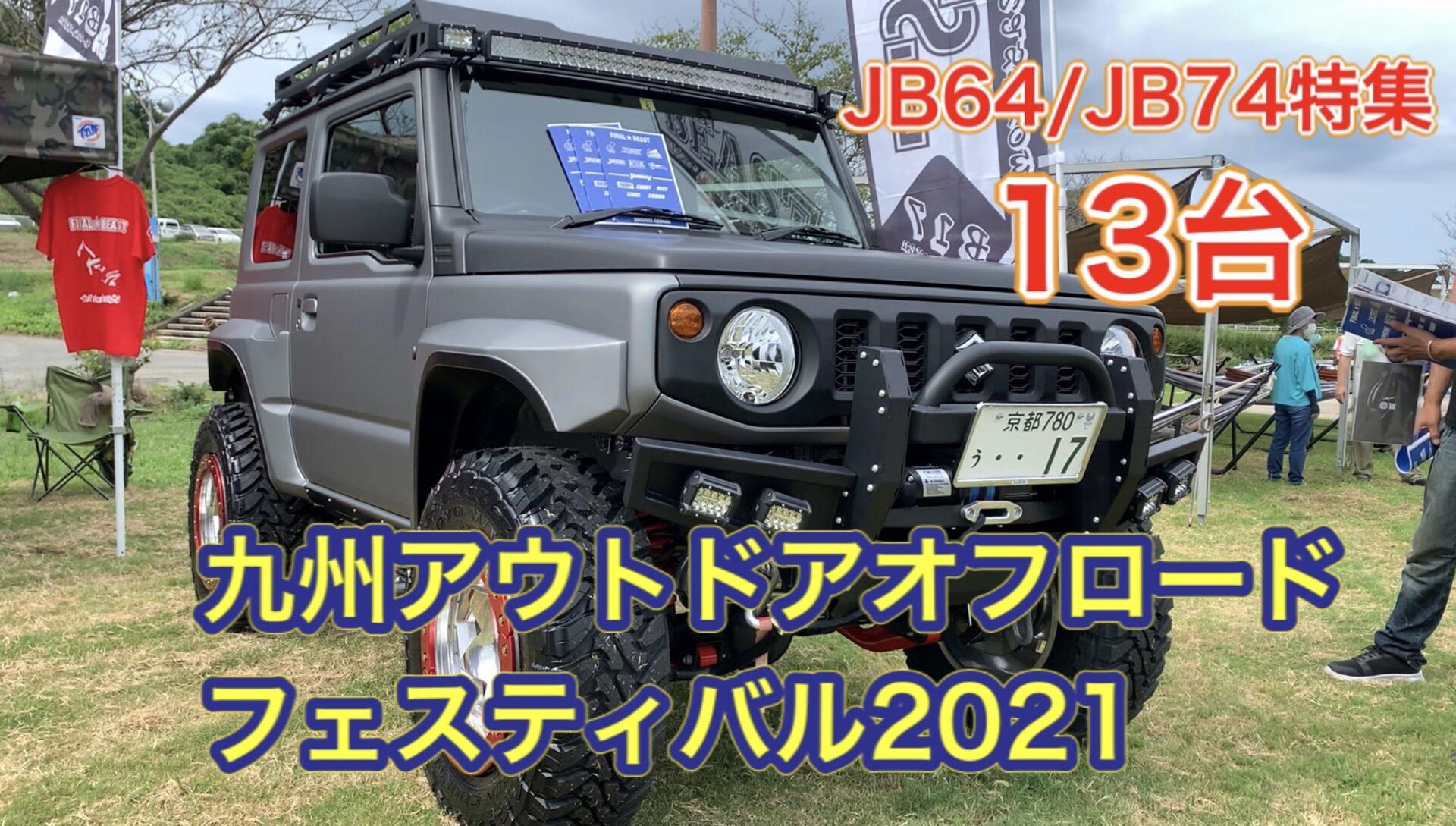 【JB64ジムニー/JB74シエラ特集】九州アウトドアオフロードフェスティバル2021で出展された13台を一挙紹介
