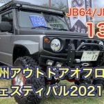 アウトドアに最適なカスタム車両厳選10台 九州アウトドアオフロードフェスティバル2021
