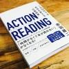 「攻めの読書」に必要な3つのこと(後編)【アクションリーディング/赤羽雄二】