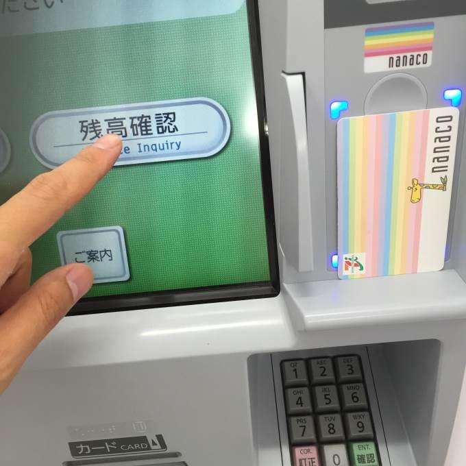 nanaco セブン銀行3残高確認-min