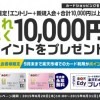 過去最高!楽天カード申し込みで10,000円分のポイントゲットできるって。