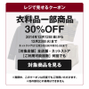 無印で衣料品が30%OFFになるクーポン配信中!12月23日まで