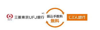 じぶん銀行 三菱東京UFJ