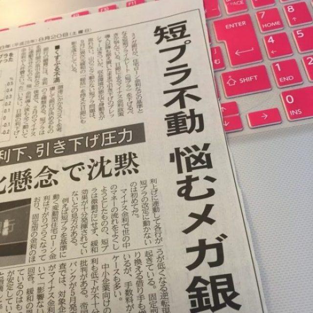 住宅ローン 短プラ 日経新聞H28.8.20