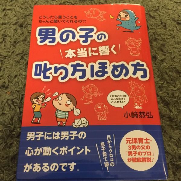 男の子 本