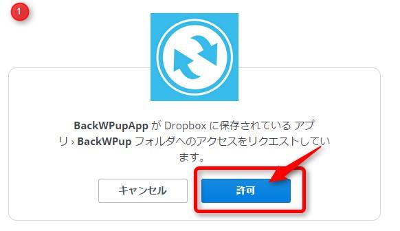 ワードプレス バックアップ8