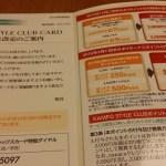 還元率1.75%→1.5%に改悪!漢方スタイルクラブカードもREXカードも下がります