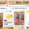 LOHACO(ロハコ)を使ってみた!すごく便利でおすすめ!日用品を買うならロハコでしょ。