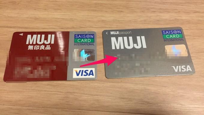 無印カード mujiカード