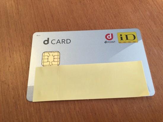 dカード,iD,電子マネー