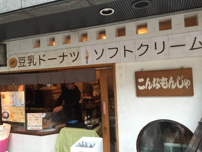 錦市場 豆乳