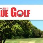 新規上場!バリューゴルフが東証マザーズに。ここも申し込みしておこうと思います。