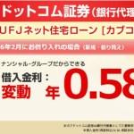 変動金利0.5%台に!三菱東京UFJ銀行の住宅ローンの金利を安くする方法