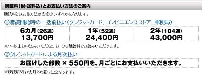 日経ヴェリタス 購読料