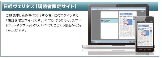 日経ヴェリタス2