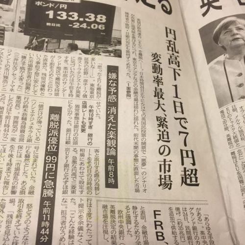 2016.6.24日経新聞2-min