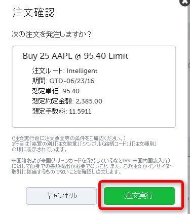 マネックス証券 Apple