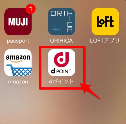 ローソン dポイント利用5アプリ