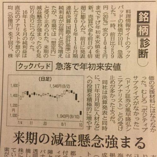 160811日経新聞クックパッド