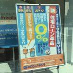 貯金を残したい人は必見!東京スター銀行は金利ゼロの住宅ローン