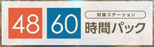 タイムズカーシェア48