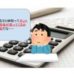 年収が確定していないのに、ふるさと納税をするのは不安。その対策は?