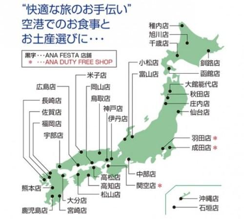 ANA 株主優待 空港