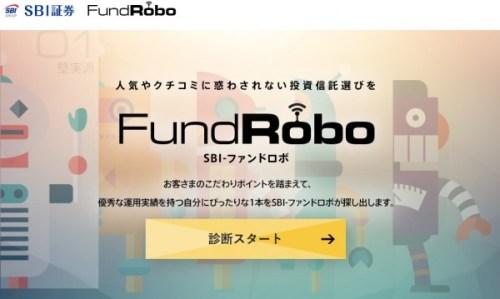 SBI証券 ロボットアドバイザー