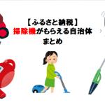 ふるさと納税で掃除機(ダイソン・HITACHIなど)がもらえる自治体まとめ!