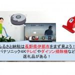 ふるさと納税でテレビまで!電化製品が揃う長野県伊那市がすごいぞ!