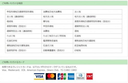 H28確定申告 クレジットカード納付 2017-02-12_10h21_24