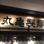 身近な小売株を狙え!丸亀製麵が絶好調のトリドールHDに投資を決めた。