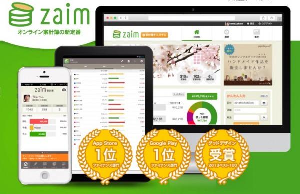 家計簿アプリ Zaim