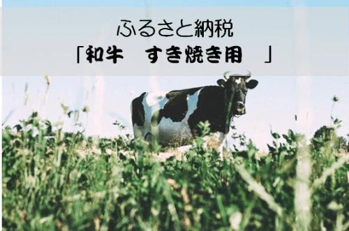 和牛 すき焼き用 ふるさと納税-min